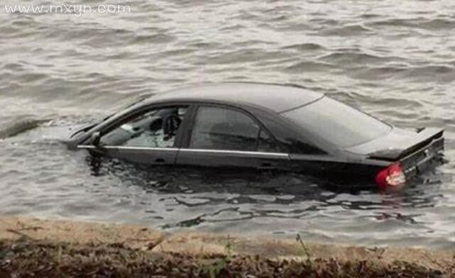 梦见车子掉水里了